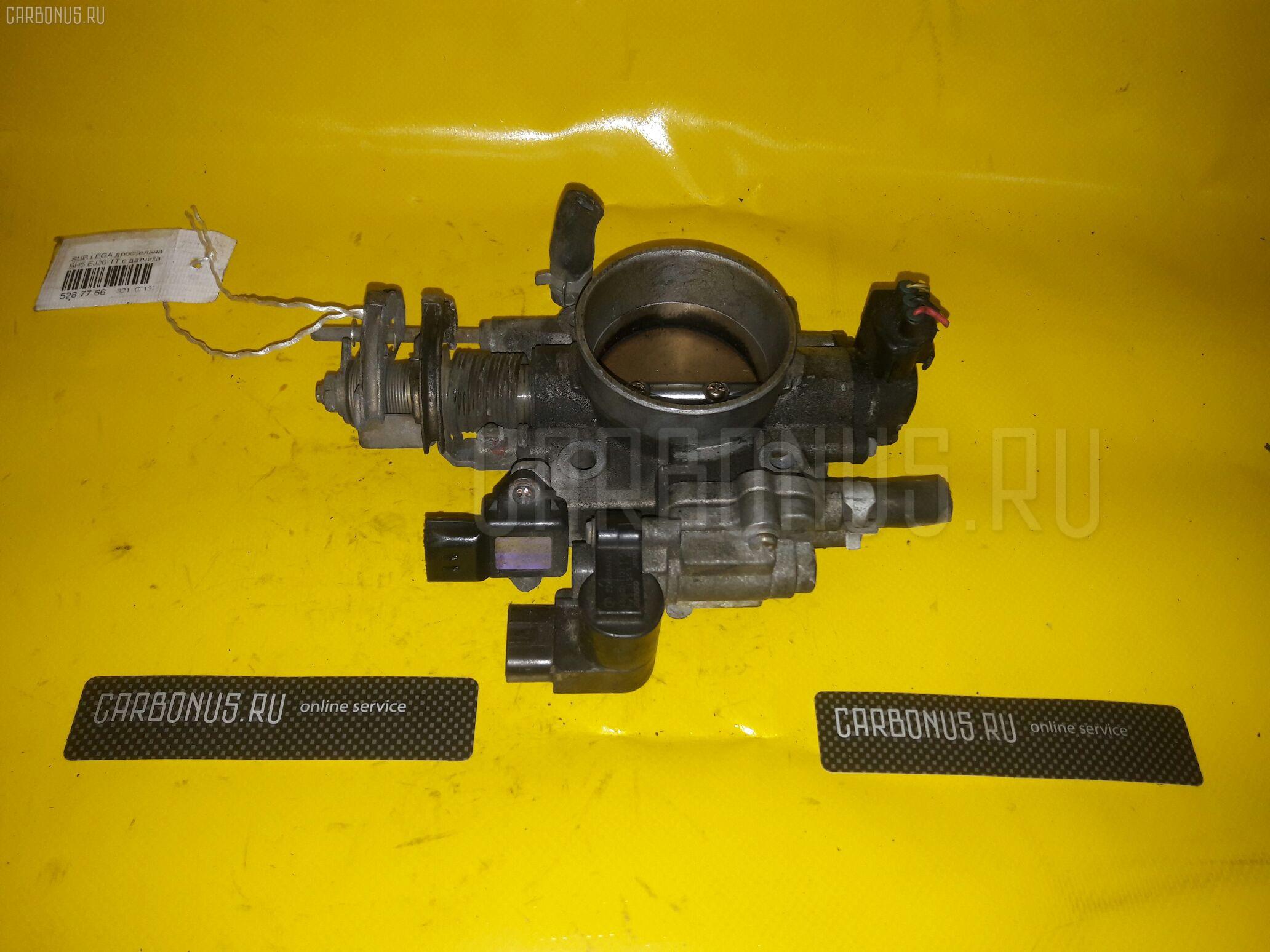Дроссельная заслонка SUBARU LEGACY WAGON BH5 EJ20-TT. Фото 5