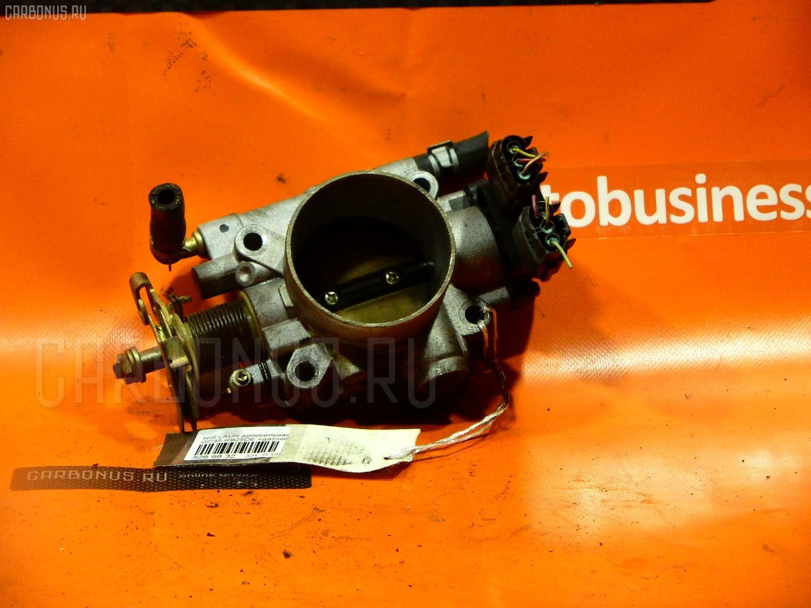 Дроссельная заслонка NISSAN LAUREL GC35 RB25DE. Фото 4
