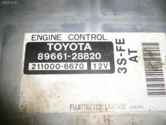 Блок EFI на Toyota Liteacenoah SR40G 3S-FE 89661-28820