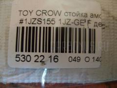 Стойка амортизатора Toyota Crown JZS155 1JZ-GE Фото 3