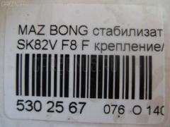 Стабилизатор MAZDA BONGO SK82V F8 Переднее