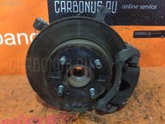 Ступица Mazda Demio DE3FS ZJ D65133021A  D65133047A  D65133060  D65133251  D65133980C  D65233062 Переднее Правое