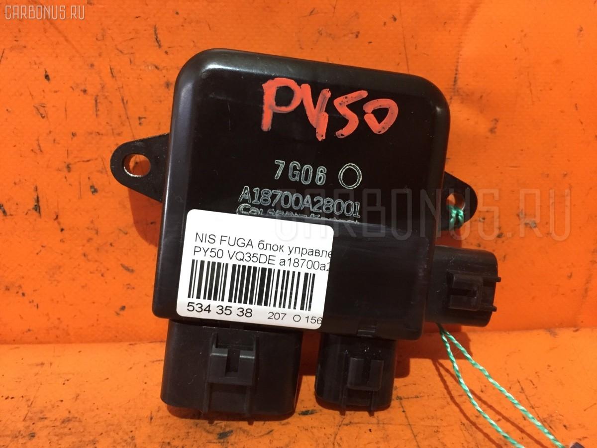 Блок управления вентилятором Nissan Fuga PY50 VQ35DE Фото 1