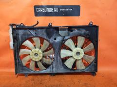 Вентилятор радиатора ДВС TOYOTA ESTIMA MCR30W 1MZ-FE 16711-20110  16361-20130  16363-20160  16363-20290  16711-20111