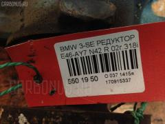 Редуктор Bmw 3-series E46-AY72 N42 Фото 7