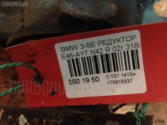 Редуктор Bmw 3-series E46-AY72 N42 Фото 7