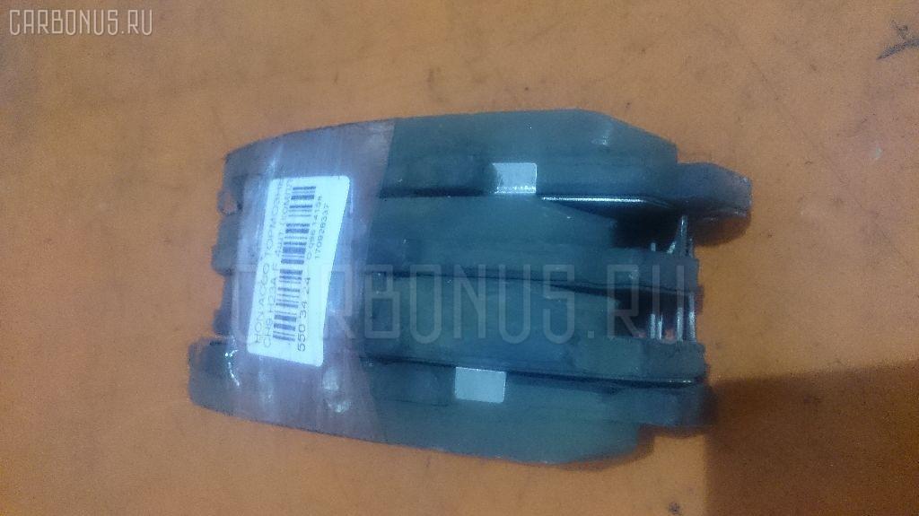 Тормозные колодки Honda Accord wagon CH9 H23A Фото 1