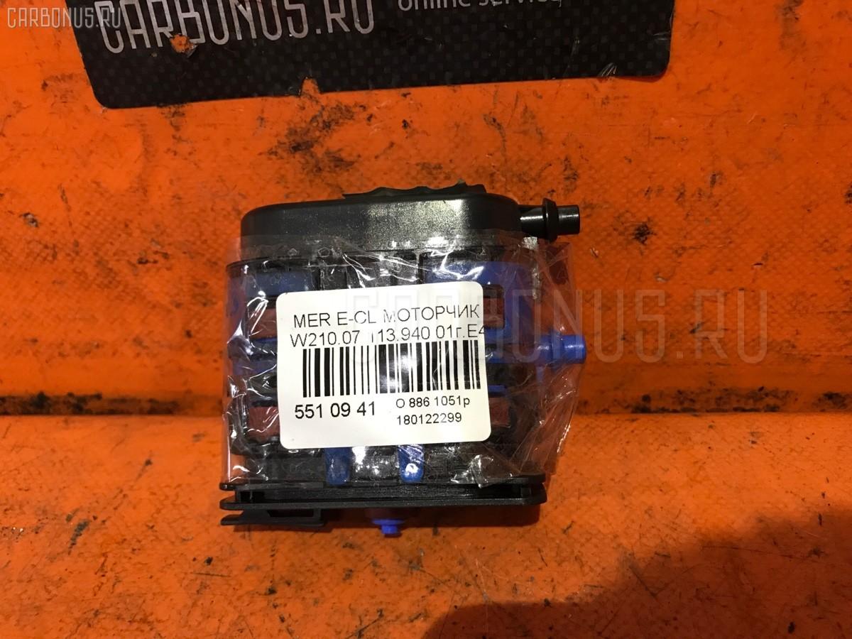 Моторчик заслонки печки на Mercedes-Benz E-Class W210.070 113.940 Фото 1