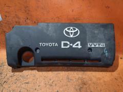 Кожух ДВС на Toyota Avensis Wagon AZT251W 2AZ-FSE