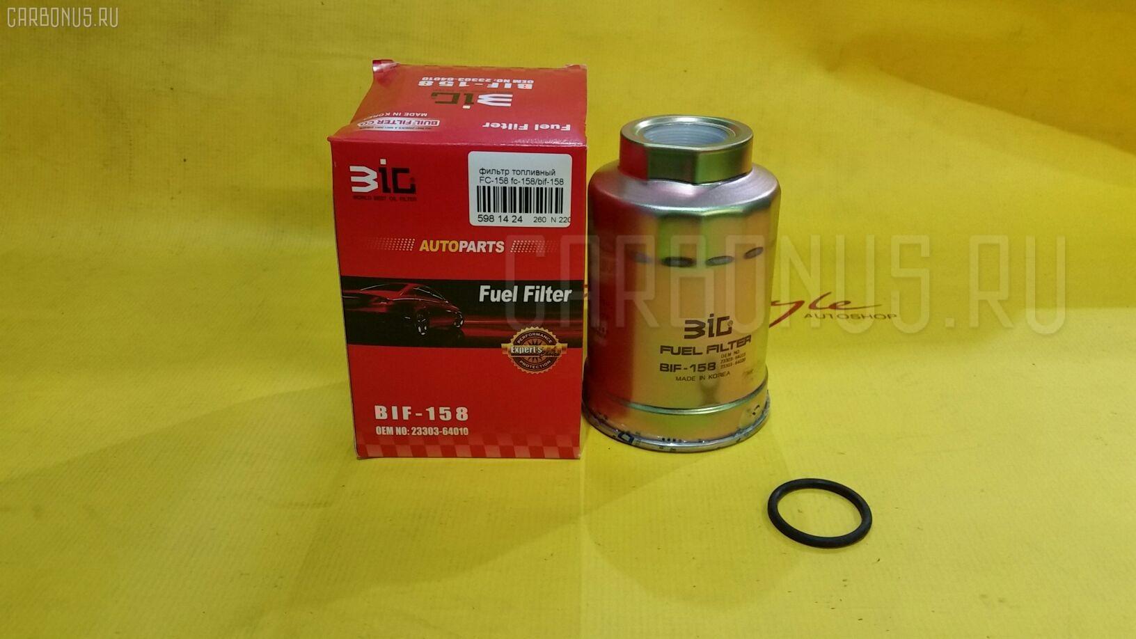 Фильтр топливный BUIL FC-158 Фото 1