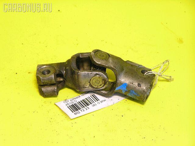 Рулевой карданчик TOYOTA AE100. Фото 9