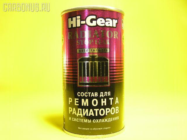 Жидкость в с-му охлаждения Radiator stop leak HI-GEAR HG9025 Фото 1