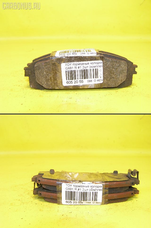 Тормозные колодки TOYOTA CRESTA GX81 1G-FE. Фото 8