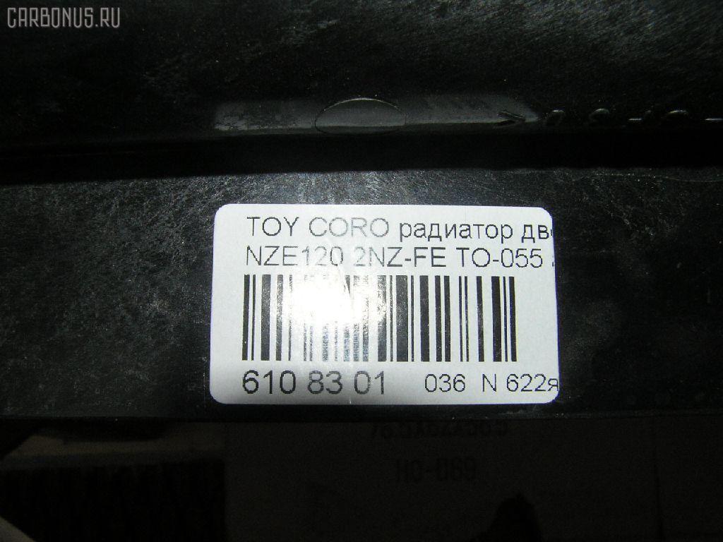 Радиатор ДВС TOYOTA COROLLA NZE120 2NZ-FE Фото 5