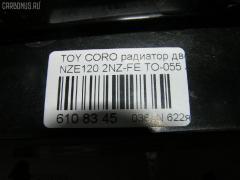 Радиатор ДВС Toyota Corolla NZE120 2NZ-FE Фото 3