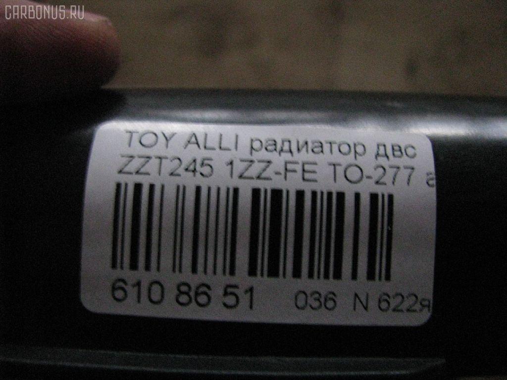 Радиатор ДВС TOYOTA CALDINA AZT246W 1AZ-FSE Фото 3