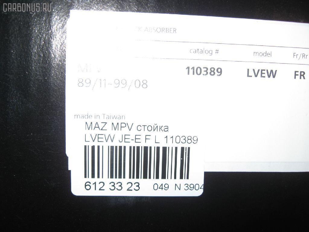 Стойка MAZDA MPV LVEW JE-E Фото 2