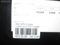 Стойка амортизатора Mazda Mpv LVEW JE-E Фото 2