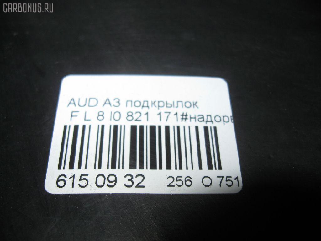 Подкрылок AUDI A3 8LAGN AGN Фото 3