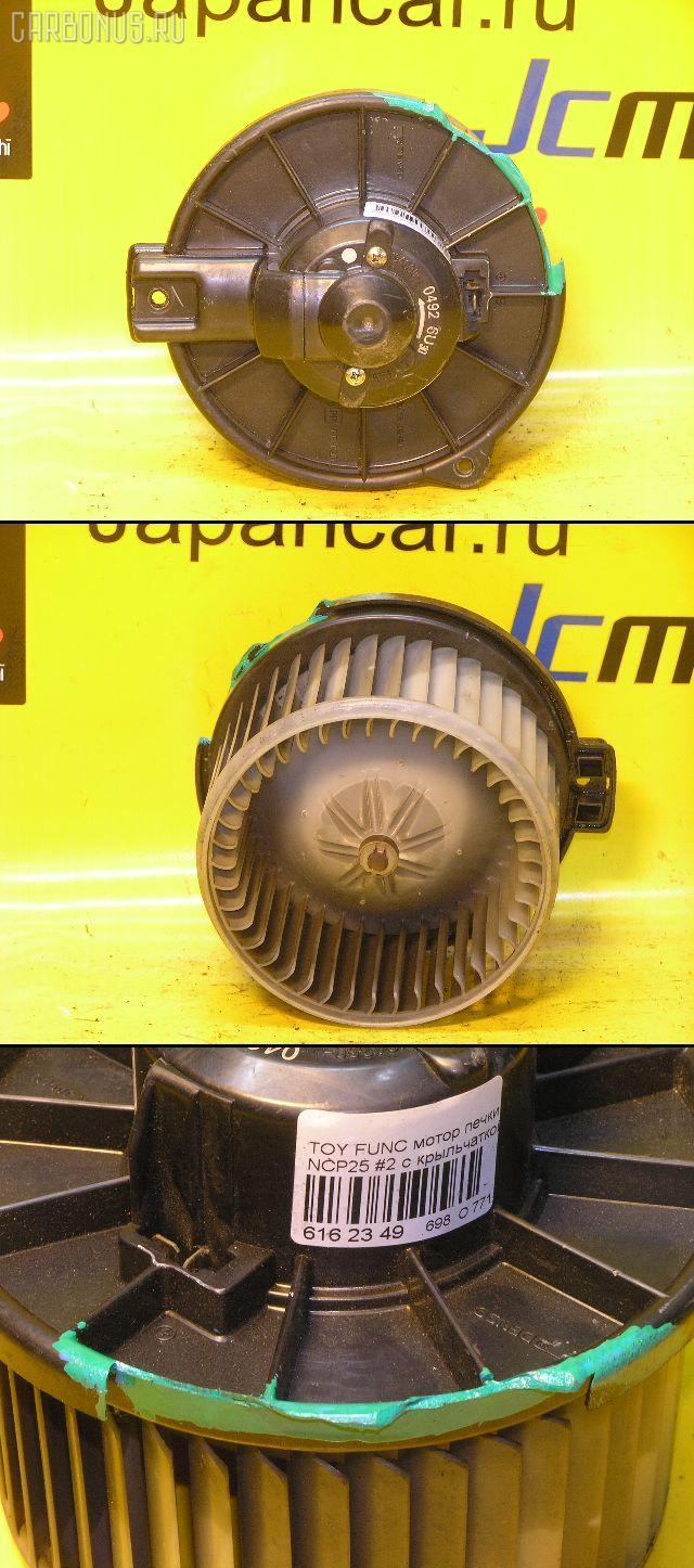Мотор печки TOYOTA FUNCARGO NCP25. Фото 8