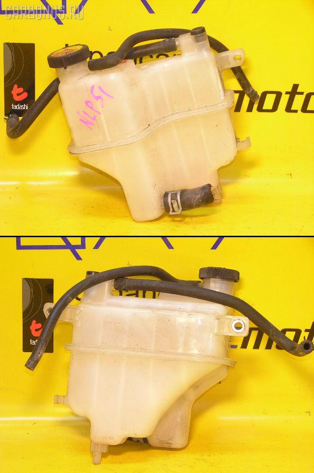 Бачок расширительный Toyota Succeed NLP51V 1ND-TV Фото 1
