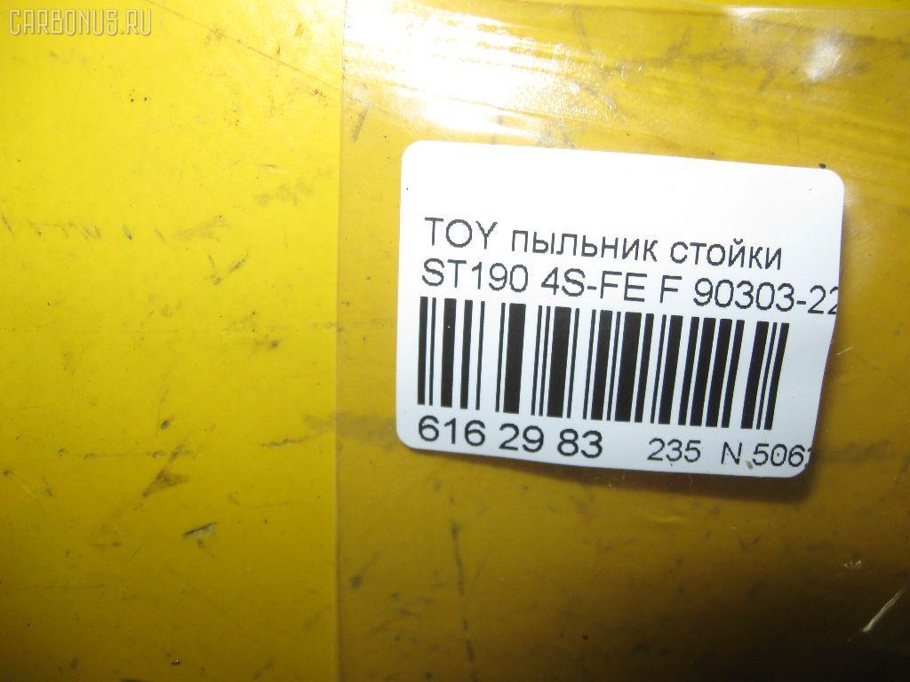 Пыльник стойки TOYOTA ST190 4S-FE Фото 2