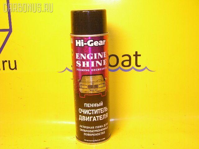Автокосметика для кузова ENGINE SHINE. Фото 2