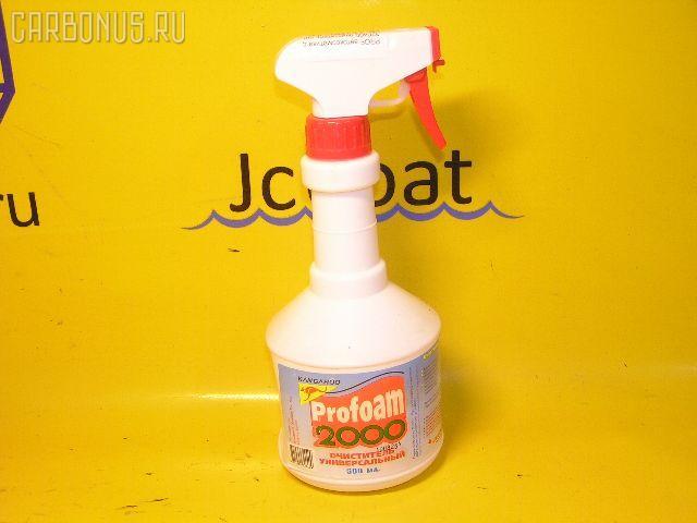 Автокосметика для салона PROFOAM 2000. Фото 1