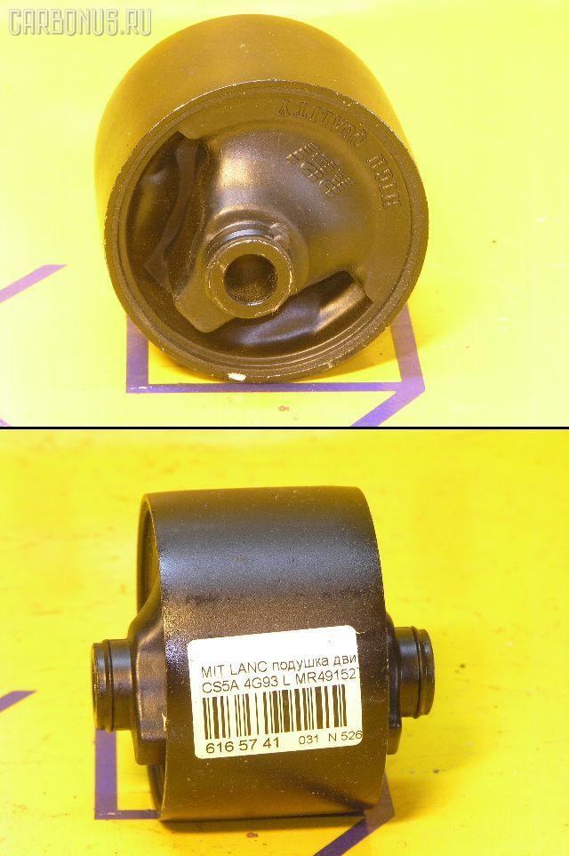 Подушка двигателя MITSUBISHI LANCER CEDIA CS5A 4G93 Фото 1