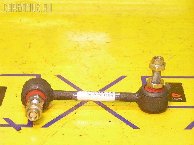 Линк стабилизатора HONDA CR-V RD1. Фото 7