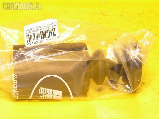 Пыльник стойки HONDA ACCORD CF4 F20B. Фото 5