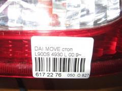 Стоп Daihatsu Move L900S Фото 3