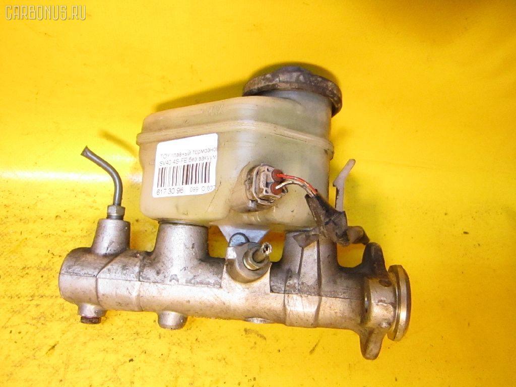 Главный тормозной цилиндр TOYOTA SV40 4S-FE. Фото 10