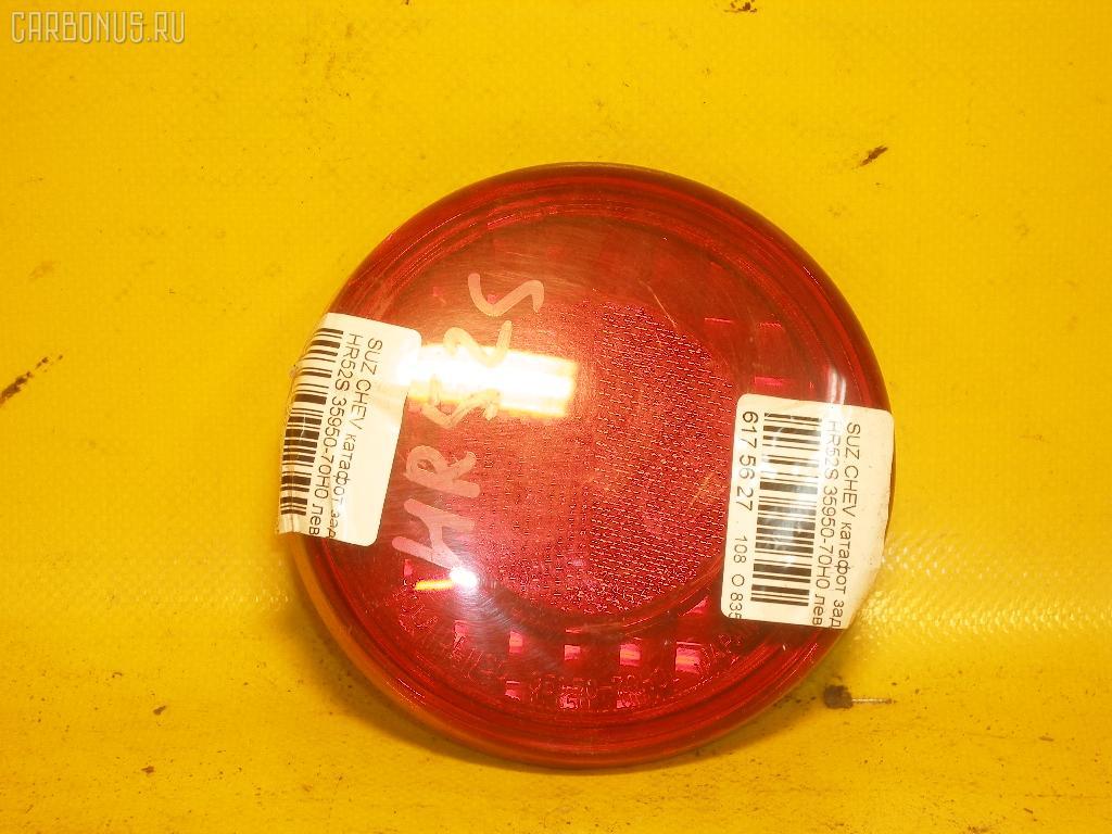 Катафот заднего бампера SUZUKI CHEVROLET CRUZE HR52S Фото 1