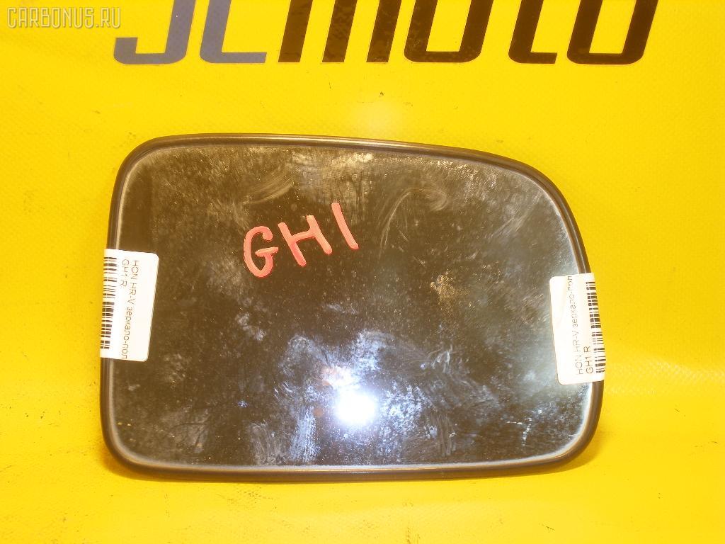 Зеркало-полотно HONDA HR-V GH1. Фото 1
