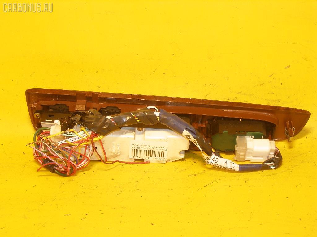 Блок упр-я стеклоподъемниками TOYOTA VISTA SV40. Фото 6