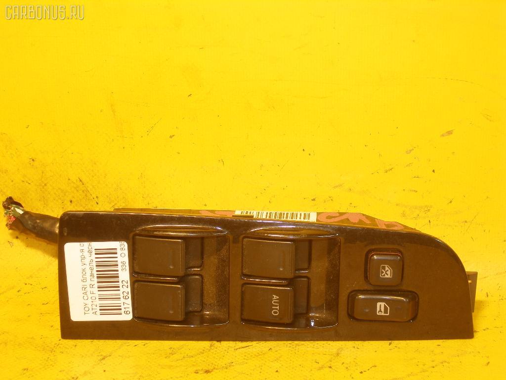 Блок упр-я стеклоподъемниками TOYOTA CARINA AT210. Фото 3