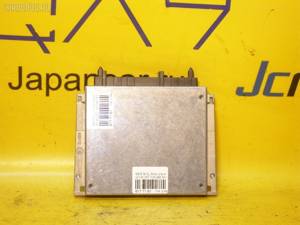 Блок упр-я MERCEDES-BENZ S-CLASS W140.057 120.980. Фото 1
