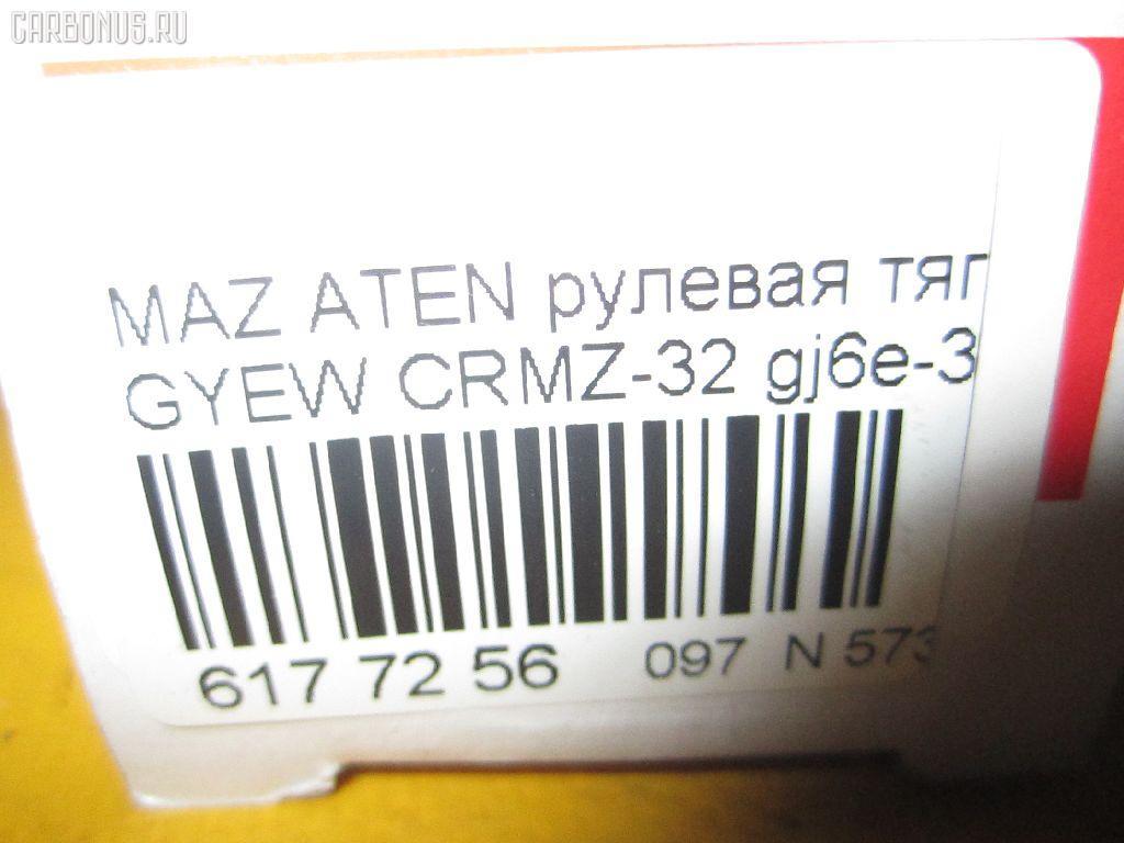 Рулевая тяга MAZDA ATENZA SPORT WAGON GYEW Фото 2