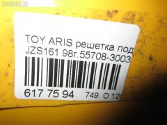 Решетка под лобовое стекло Toyota Aristo JZS161 Фото 2