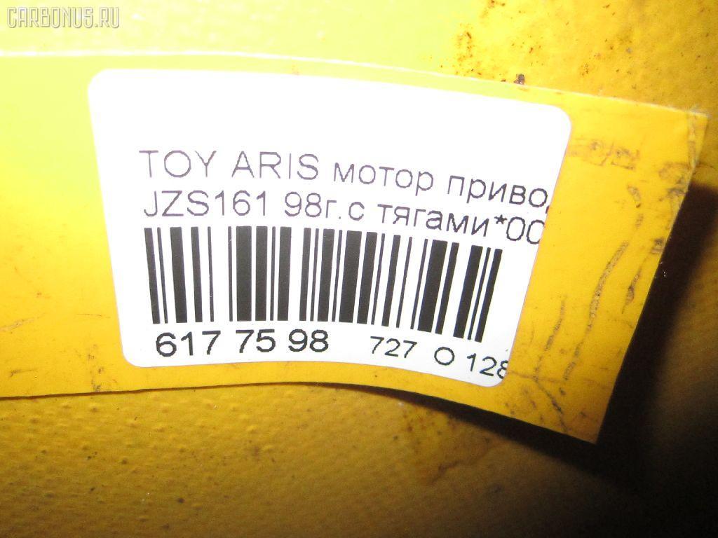 Мотор привода дворников TOYOTA ARISTO JZS161 Фото 3