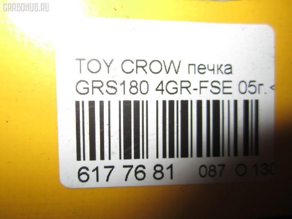 Печка TOYOTA CROWN GRS180 4GR-FSE Фото 4