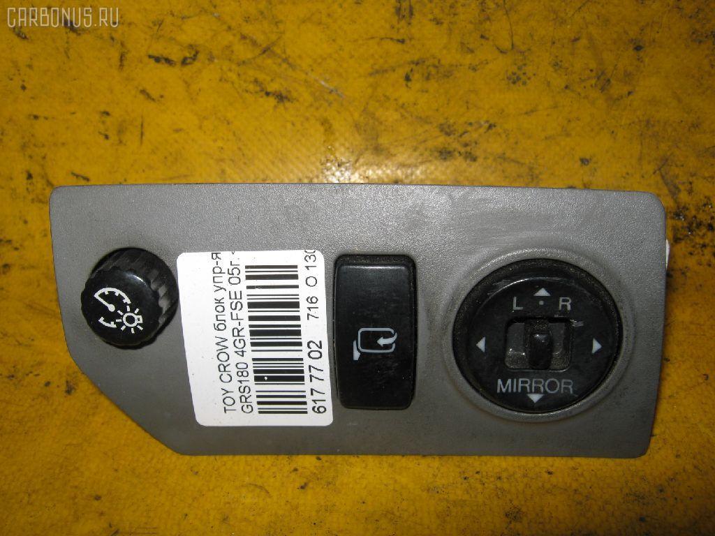 Блок управления зеркалами TOYOTA CROWN GRS180 4GR-FSE Фото 2