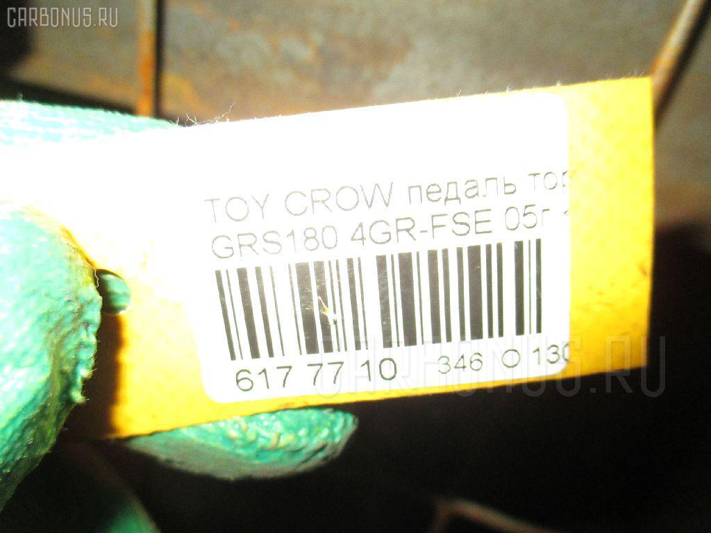 Педаль тормоза TOYOTA CROWN GRS180 4GR-FSE Фото 3