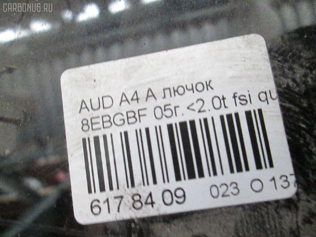 Лючок AUDI A4 AVANT 8EBGBF Фото 3