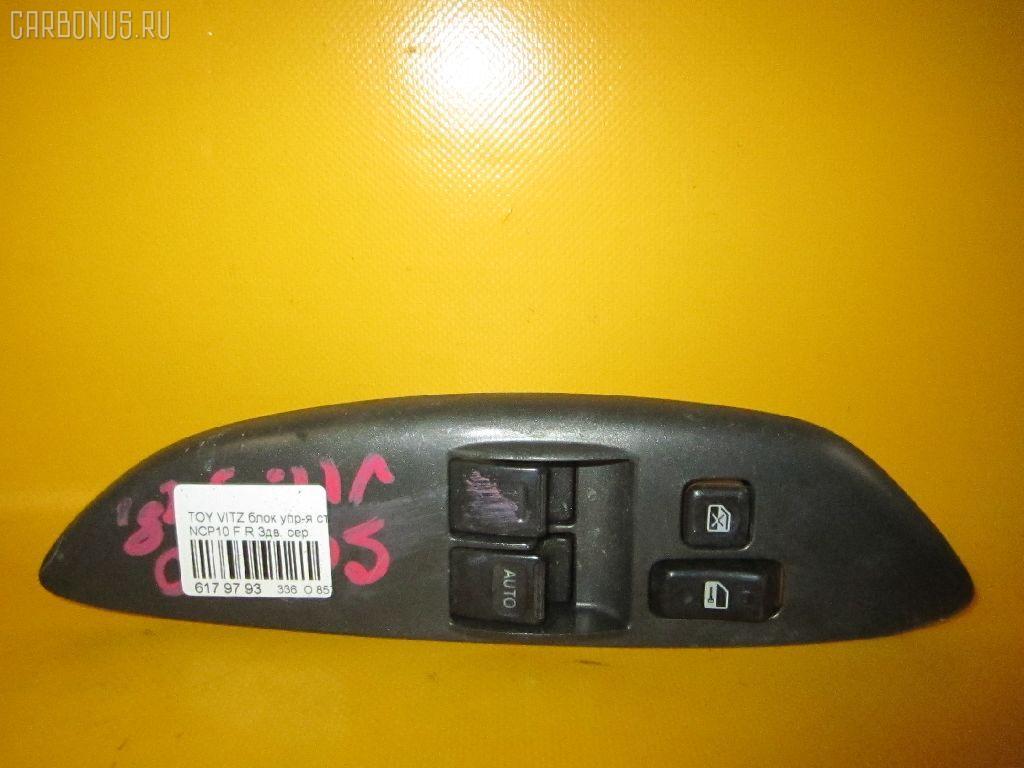 Блок упр-я стеклоподъемниками TOYOTA VITZ NCP10. Фото 4