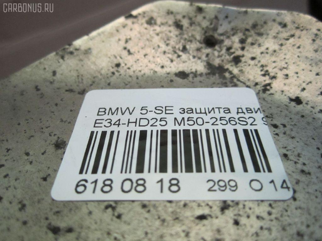 Защита двигателя BMW 5-SERIES E34-HD61 M50-256S2 Фото 3
