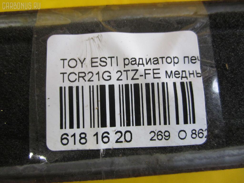 Радиатор печки TOYOTA ESTIMA EMINA TCR21G 2TZ-FE Фото 3