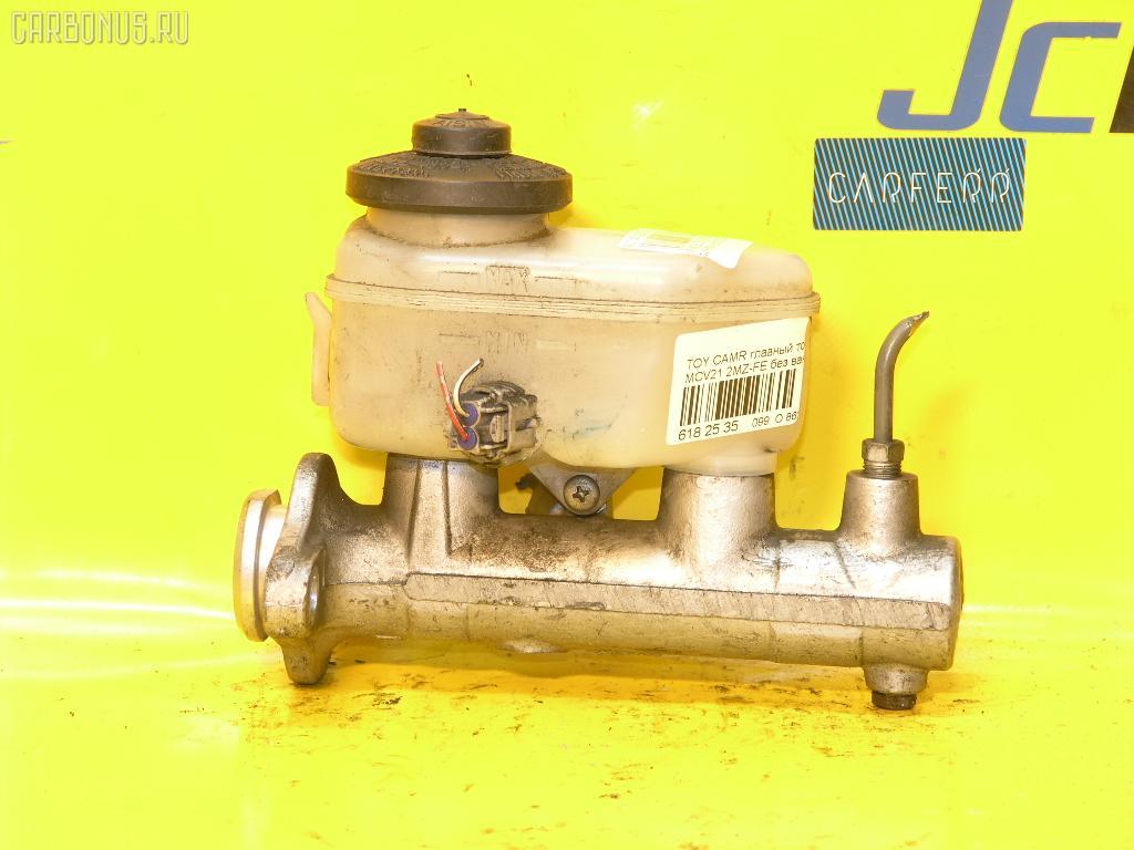 Главный тормозной цилиндр TOYOTA CAMRY GRACIA MCV21 2MZ-FE. Фото 6