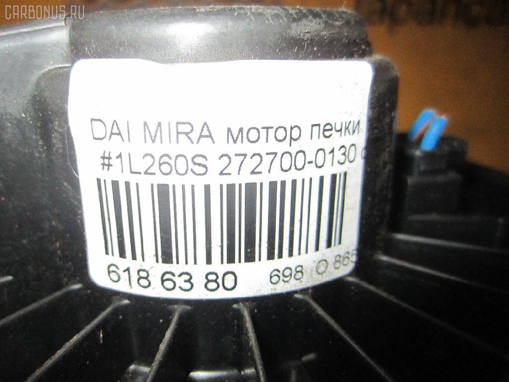 Мотор печки DAIHATSU MIRA L260S Фото 5